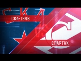 LIVE! СКА-1946 - Спартак (14.12  1900)
