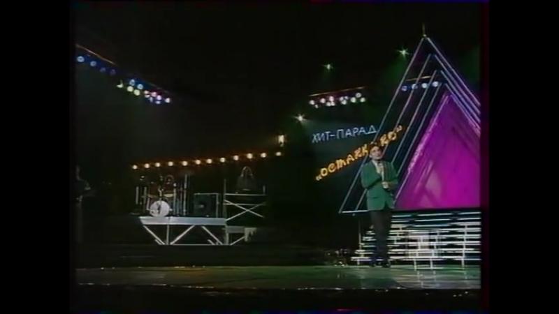 Андрей Державин Катя-Катерина. 1993.