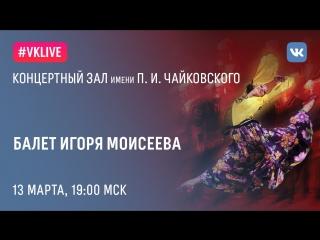 Ансамбль народного танца имени Игоря Моисеева. Прямая трансляция