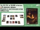Игровой Стрим / Настольная игра Аббатство обзор и игра