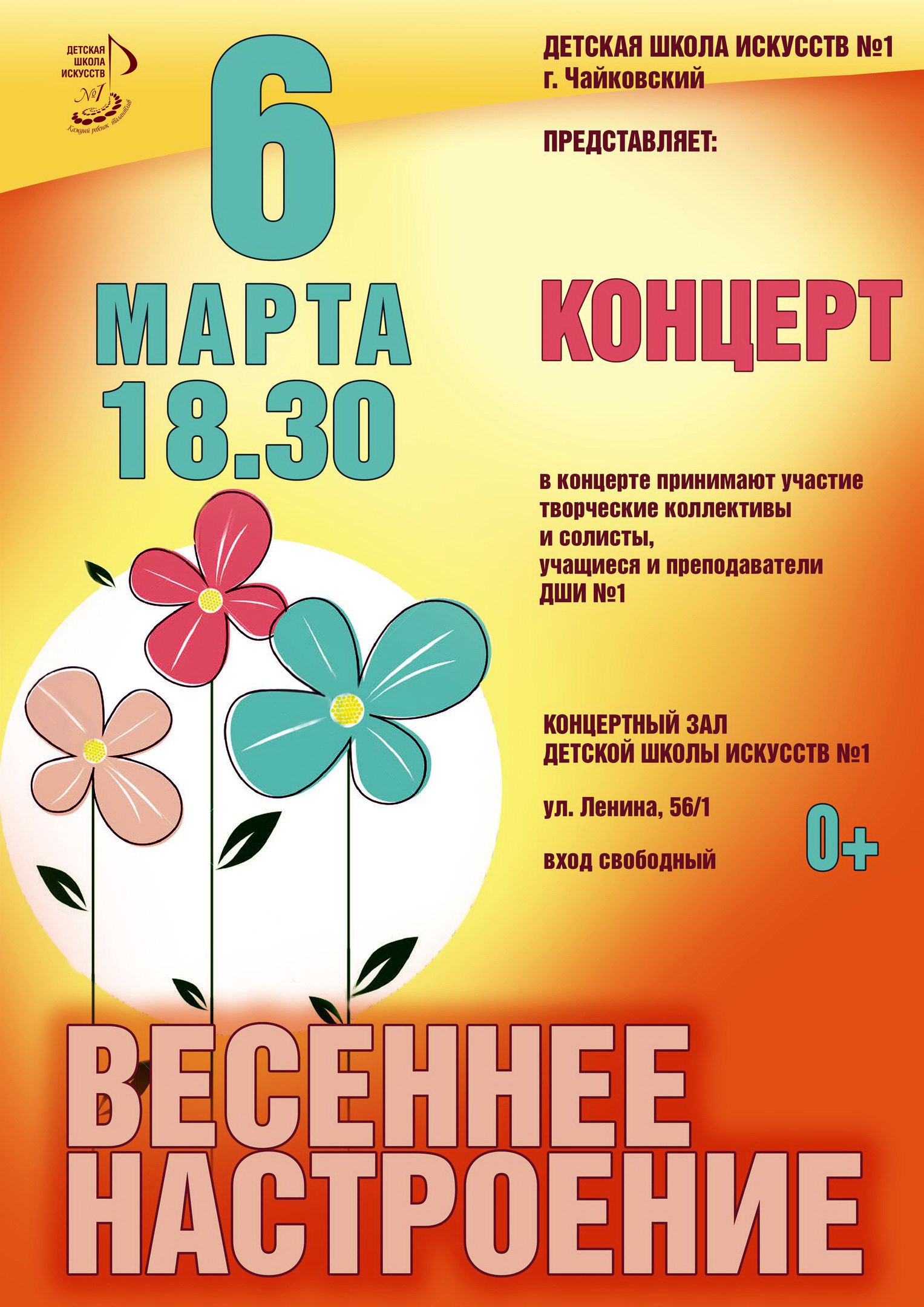 афиша, 8 марта, Чайковский, 2018 год