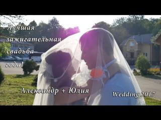 Лучшая зажигательная свадьба Александра и Юлии!
