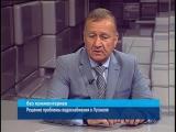 ГТРК ЛНР.Решение проблемы водоснабжения в Луганске. 22 июня 2017.