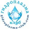 Гидроплазма - клуб