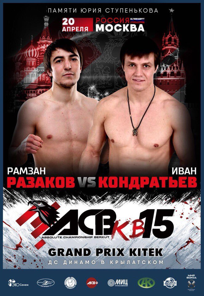 acb kickboxing mma moscow
