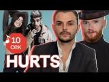 Узнать за 10 секунд | HURTS угадывают хиты Zayn, Dua Lipa, Rick Astley, Ивана Дорна и еще 31 трек