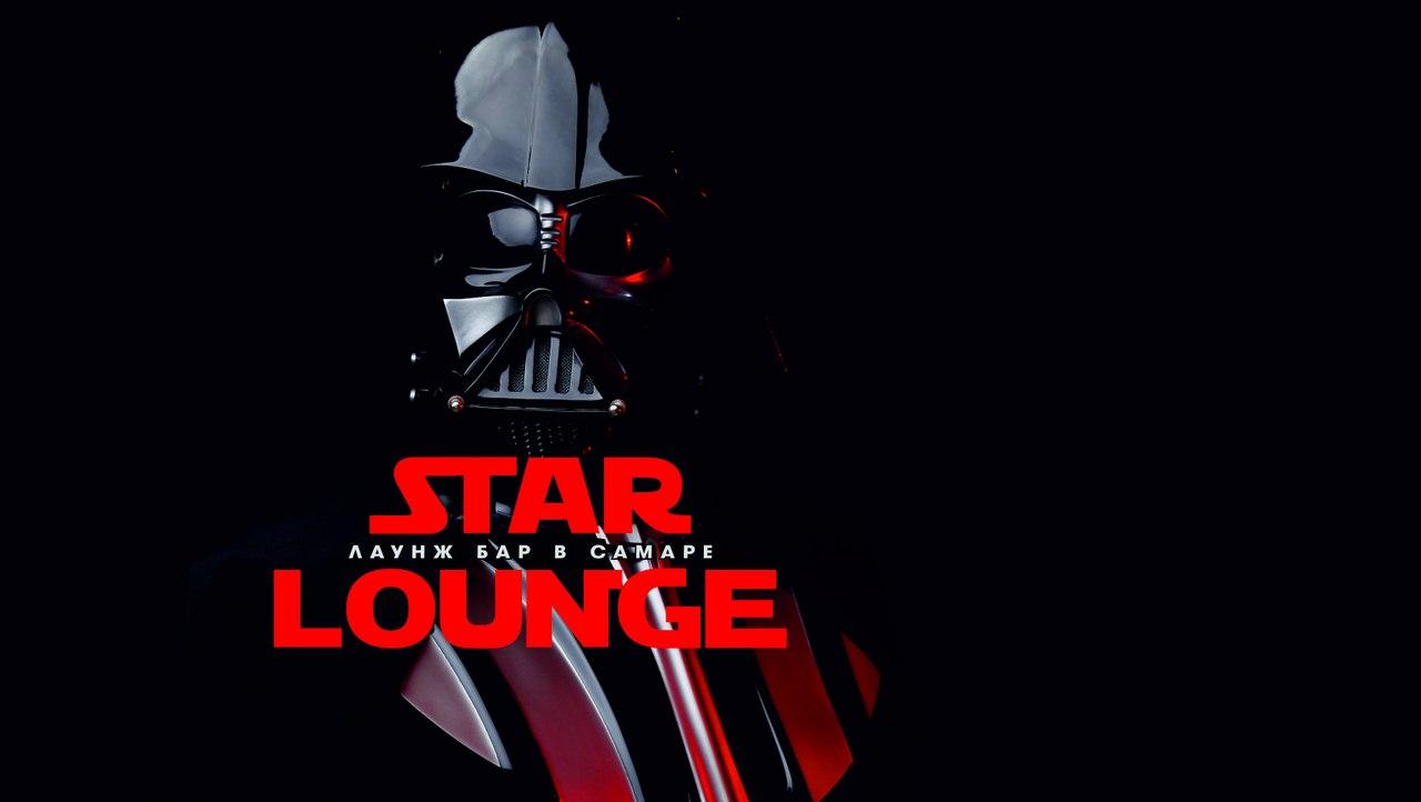 Афиша Самара Открытие Star Lounge в Самаре