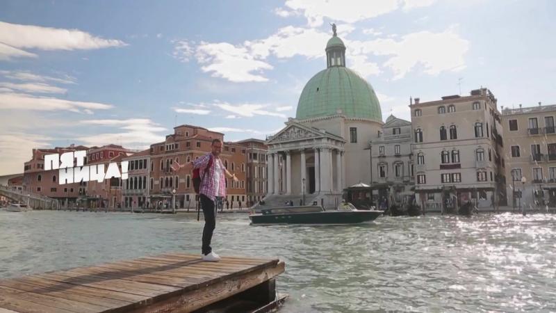 «ОРЕЛ И РЕШКА. ПЕРЕЗАГРУЗКА». Венеция. ПН 20:00!