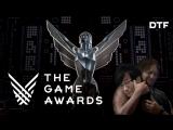 The Game Awards 2017 с комментариями DTF