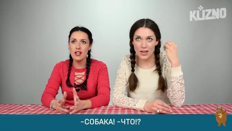 Итальянцы угадывают русские звуки животных. Крайне эмоционально :)