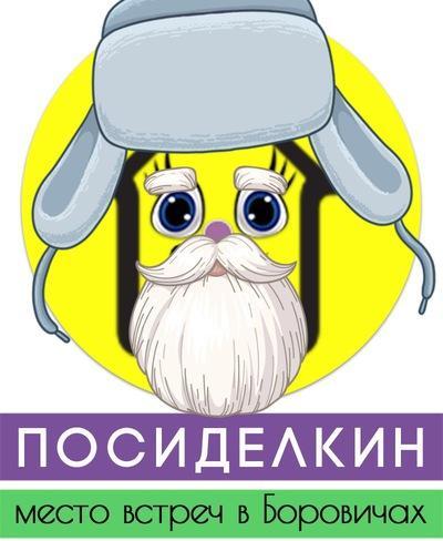 Посиделкин В-Боровичи