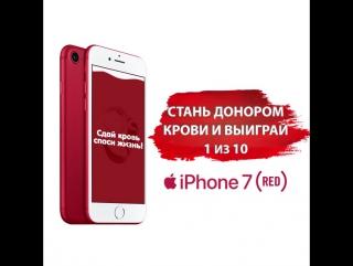 iPhone за кровь
