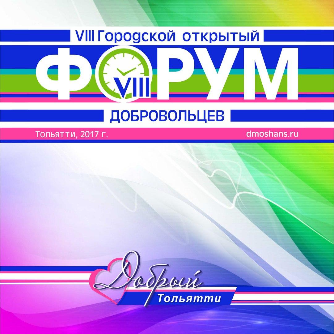Афиша Тольятти VIII Городской открытый Форум добровольцев