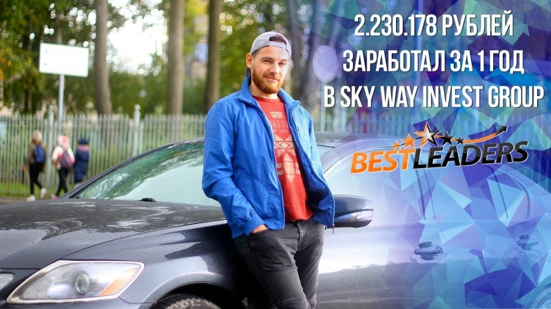 2.230.178 рублей за 1 год в Sky Way Invest Group | Best Leaders | Отзыв