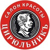 """""""ЦирюльникЪ"""" в Солнечногорске"""