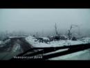 96 просмотров Бои за поселок Чернухино. Всем нашим братьям павшим в боях за Новороссию.