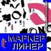 МАРКЕР ЛИНЕР | маркеры, предметы для творчества
