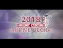 АНИМЕ ВЕСНА 2018 ВЫЙДЕТ В АПРЕЛЕ!