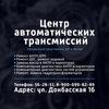 Ремонт АКПП, замена масла АКПП  Брянск