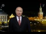 Новогоднее обращение президента РФ Владимира Путина 2018 (31.12.2017)