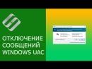 Как отключить контроль учетных записей UAC User Account Control в Windows 10