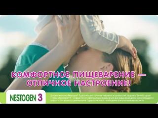 Nestogen_Отличное настроение ВК ФБ