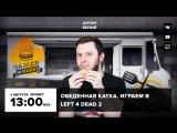 Обеденная катка с Антоном Белым. Катаем в Left 4 Dead 2