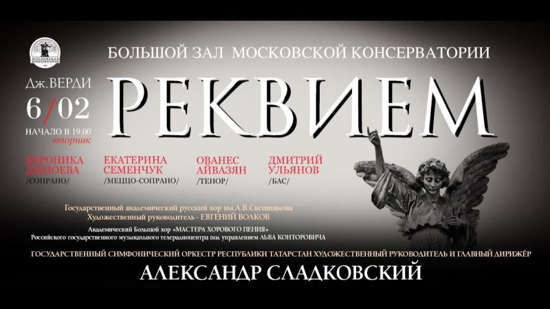 6 февраля 2018 г Большой зал Московской консерватории Дж Верди Реквием для солистов хора и оркестра