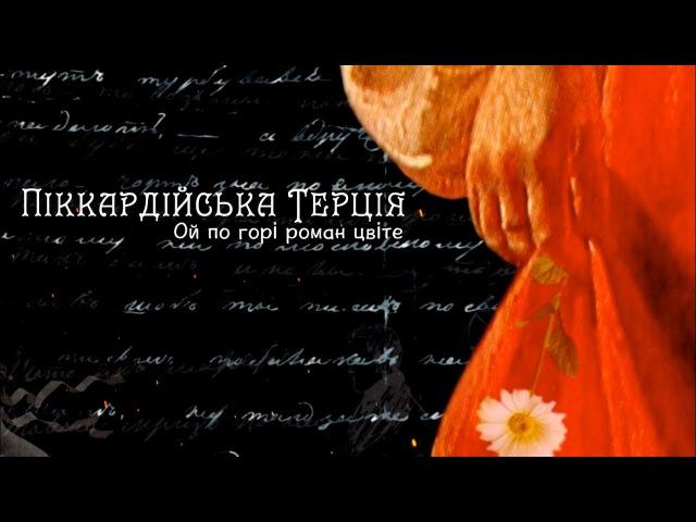 Піккардійська Терція - Ой по горі роман цвіте (Official Lyric Video)