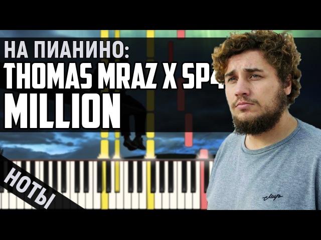 Как играть: Thomas Mraz x SP4K - Million | На Пианино Ноты MIDI