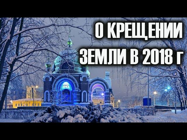 О Зимнем Крещении Земли 2018г