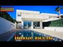 Новая вилла в Испании с бассейном и парковкой, Элитная недвижимость