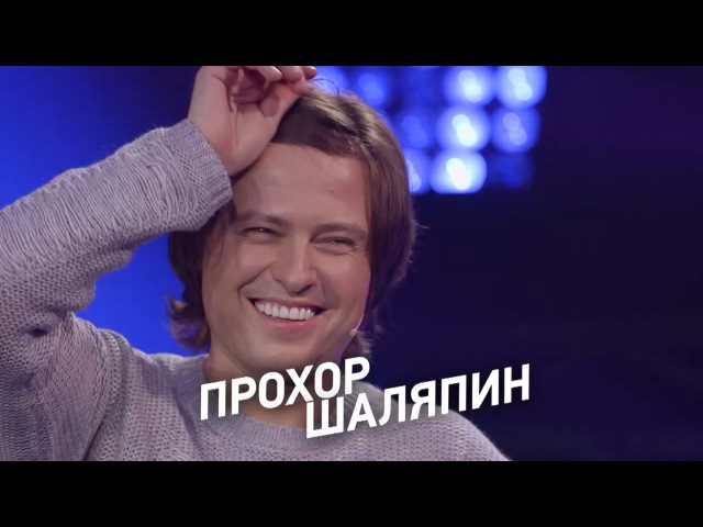 Новый сезон Деньги или Позор на ТНТ4! Прохор Шаляпин. 19 февраля в 2300. Анонс.