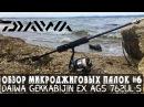 Обзор микроджиговых палок 6 Daiwa Gekkabijin EX AGS 76UL-S