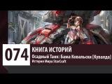 История Мира StarCraft Осадный Танк - Бама Ковальски - Сержант Кувалда (История персонажа)