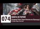История Мира StarCraft: Осадный Танк - Бама Ковальски - Сержант Кувалда (История персонажа)