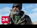 Террористы убили самого успешного и известного сирийского военачальника - Росс