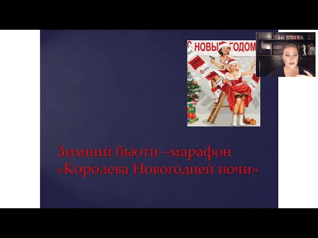 Зимний бьюти марафон Королева Новогодней Ночи, день 1