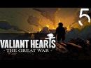 Valiant Hearts The Great War ► Подрываем форт немцев ► 5