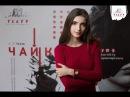 Марина Львицина - Федерико ЛоркаНеверная Женаlife