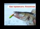Как привязать бокоплав Азбука зимней рыбалки
