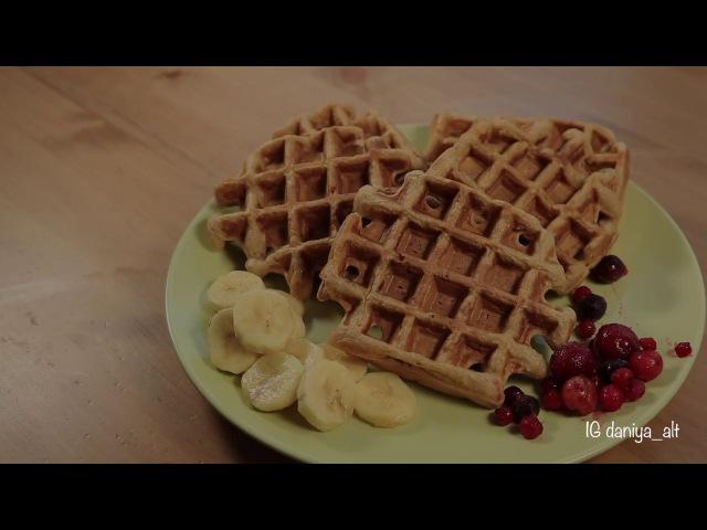 Как приготовить пп бельгийские вафли   Пп вафли из овсянки  Простой рецепт вафель