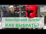 Как выбрать боксерский шлем? Помогу с выбором шлема для бокса