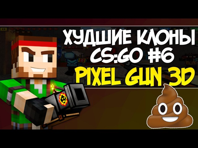 ХУДШИЕ КЛОНЫ CS:GO 6 - PIXEL GUN 3D