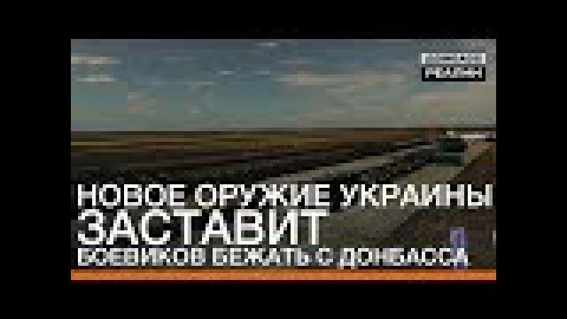 Новое оружие Украины заставит боевиков бежать с Донбасса | «Донбасc.Реалии»