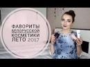Фавориты белорусской косметики 2017фавориты лета 2017 Belita Relouis Belor Design