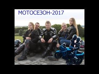 Кристина Ловчая | МОТОСЕЗОН-2017