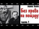 Без права на пощаду. Детектив. Кино СССР. 1970. Часть 1.