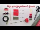 Роза из гофрированной бумаги, мастер-класс для начинающих/Paper roses DIY