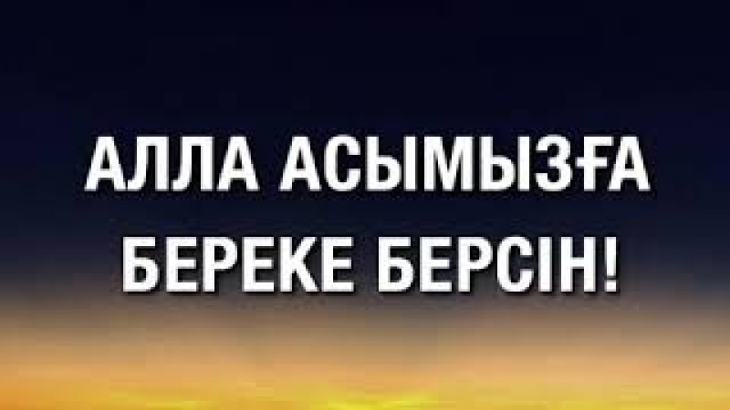 Erlan Akataev Alla asymyzg'a bereke bersin